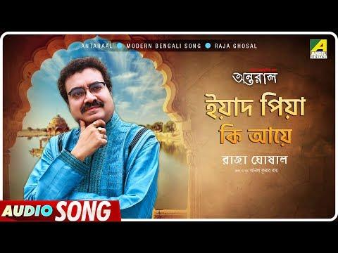 yaad-piya-ki-aaye-|-antaraal-|-bengali-modern-audio-song-|-raja-ghosal