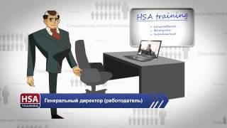 HSA-Обучение | Дистанционное обучение по охране труда, специальной оценке условий труда