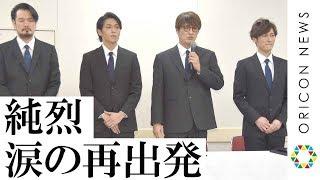 """純烈リーダー・酒井一圭""""友井雄亮との今後の付き合い方""""に言及「あいつは僕の中で死にました」 再出発を決めたメンバー4人で涙の会見"""