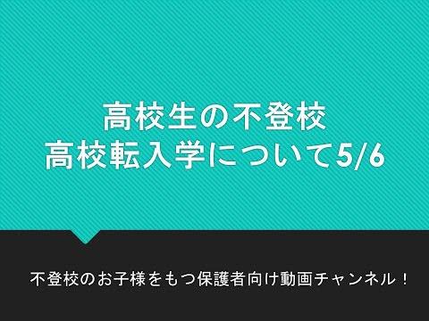 高校生の不登校-高校転入学について(5/6)