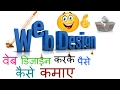 How to make money from web design