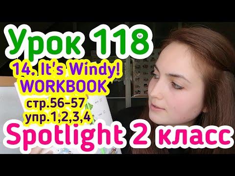 Английский для детей за 5 минут// Spotlight 2 класс Workbook стр.56-57 упр. 1,2,3,4