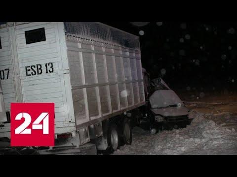 В ДТП под Челябинском погибли пять человек - Россия 24