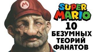 [ТОП] 10 безумных фанатских теорий о Super Mario