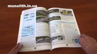 Правила дорожного движения Украины 2016