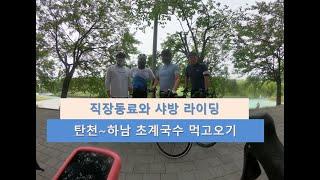 200627 직장동료와 탄천~한강~하남 초계국수 먹기 …