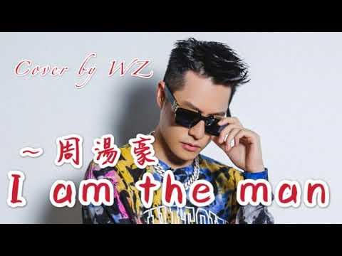 周湯豪【I am the man】cover by WZ