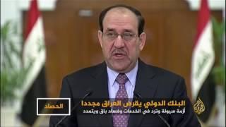 البنك الدولي يقرض العراق 1.4 مليار دولار