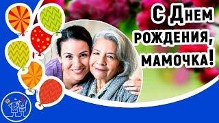 С Днем Рождения Мама! Красивое видео поздравление с Днем рождения маме.  Музыкальная видео открытка.