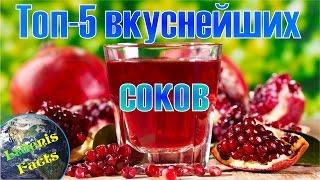 Топ-5 вкуснейших соков, которые укрепят ваше здоровье!