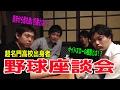 関西有名高校出身者たちと野球座談会開催!【投手編】