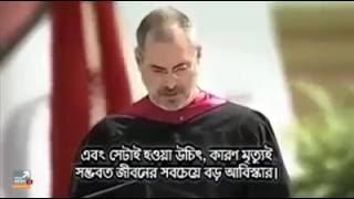 Steve Jobs Speech On Stanford University With Bangla Subtitle