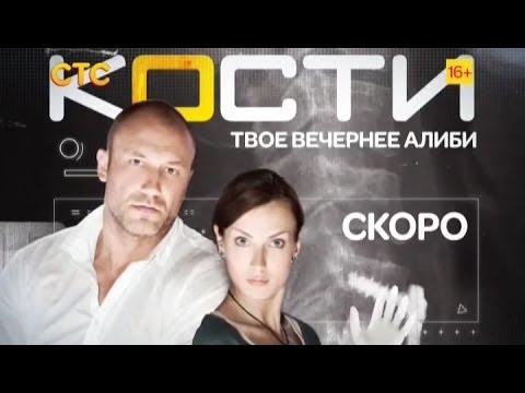 сериал кости скачать торрент россия - фото 2