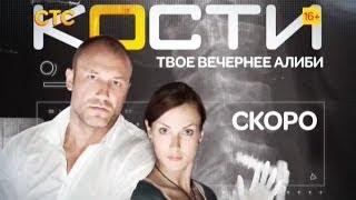 "Сериал ""Кости"" (русская версия) на СТС"