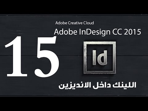 #15 اللينك في الانديزين Link :: كورس تعلم الانديزين - Adobe InDesign CC 2015:watfile.com Adobe InCopy, Adobe InCopy CC, Cracked, InCopy