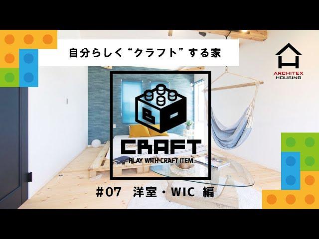 【ルームツアー】スキップフロアのお家 B-CRAFT07~洋室・WIC編~【福岡春日市】