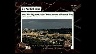 هنا العاصمة | ضياء رشوان يكشف عن الإجراءات القانونية ضد صحيفة نيويورك تايمز