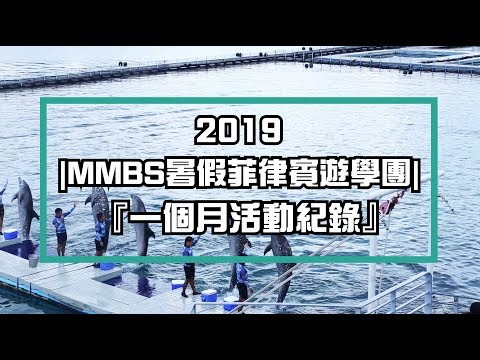 2019 MMBS夏令營 <br>「暑假學英文全程紀錄 」