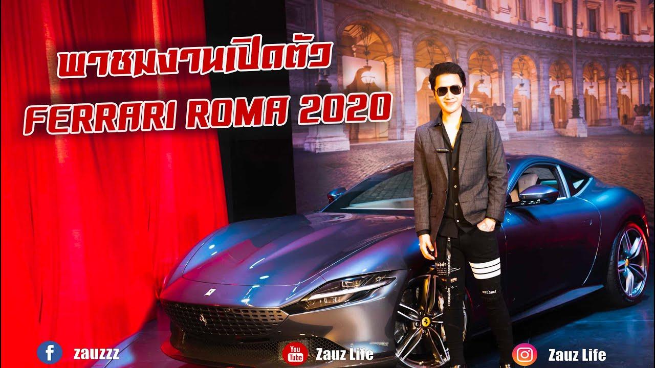 Zauz Ep.88 พาชมงานเปิดตัว Ferrari roma 2020 สุดหรู!!