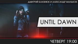 Until Dawn - Дожить до рассвета