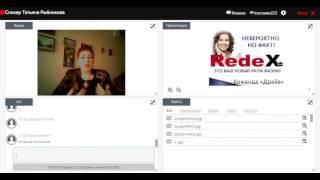 Супер тренинг от сильного сетевика RedeX Рекомендую к просмотру каждому