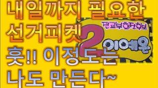 전교회장부회장선거피켓만들기