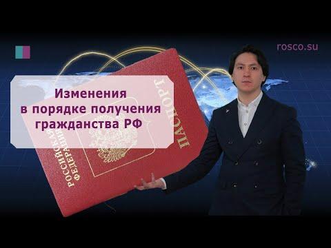 Изменения в порядке получения гражданства РФ