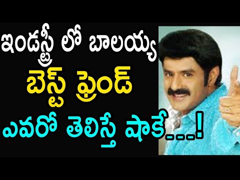 Hero Balakrishna revealed his best friend name in Tollywood industry