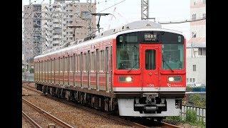 小田急 / 1000形1058F 団体専用電車(「さよならサンナナイベント」ツアー)