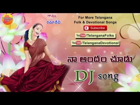 Na Andam Chudu Bavayyo Dj Song - Dj Songs Telugu Folk Remix - Telangana Dj Songs - Telugu Dj Songs
