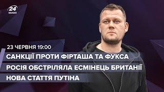 Казанський LIVE   Росія обстріляла корабель Британії? / Стаття Путіна про Україну / Фірташ та Фукс