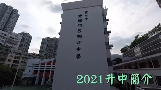 Publication Date: 2020-12-08 | Video Title: 2021-2022年度升學簡介