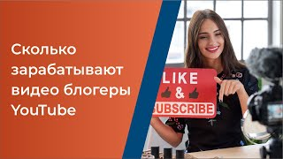 Школа по заработку в YouTube и интернете