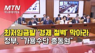 """최저임금발 '경제 절벽' 막아라...정부, """"…"""