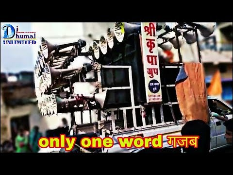 Shree Kripa dhumal durg | मोर गांव के शीतला दाई CG भक्ति Song | sounds great | world best dj dhumal thumbnail