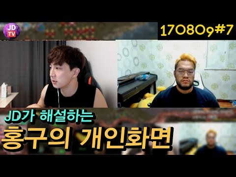 ★JD의 명품해설★모두가 감탄한 눈정화되는 홍구의 경기력(17.08.09#7) 이제동