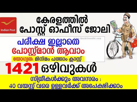 ഇതാ വന്നു Kerala Post Office Postman Job 2021 - Kerala Post Office GDS Recruitment 2021 Malayalam