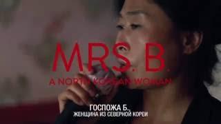 Госпожа Б. История женщины из Северной Кореи. Конкурсная программа ММКФ - 38.
