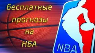 Бесплатные прогнозы на NBA (НБА) от сайта successcapper.ru(Наш сайт: http://successcapper.ru Наше сообщество: http://vk.com/1successcapper Наш email №1: successcapper@yandex.ru Наш email №2: ..., 2015-11-25T10:06:07.000Z)