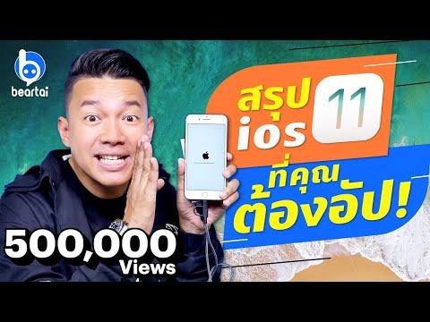 """ไม่ต้องซื้อ #iPhone8 แล้ว!! แค่อัป #iOS11 ก็ดีงาม #ตามมาดูเลย!!"""" [4K Video]"""