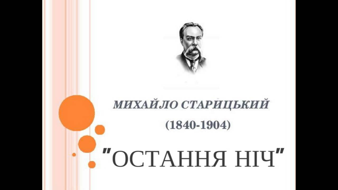 Реферат на тему михайло старицький не судилось 9700