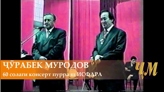 Чурабек Муродов - 60 солаги Консерт ш.Исфара