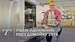 Какую посудомойку купить? Обзор главного