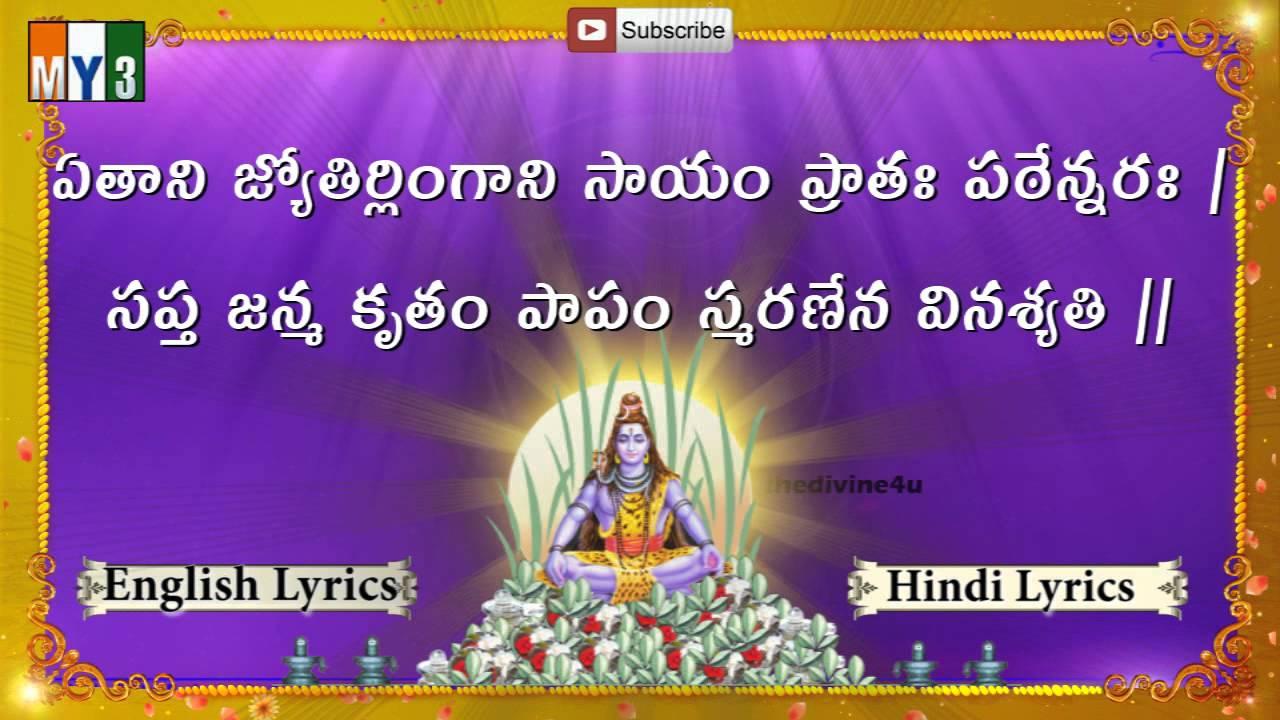 Lingashtakam Lyrics In Ebook Download