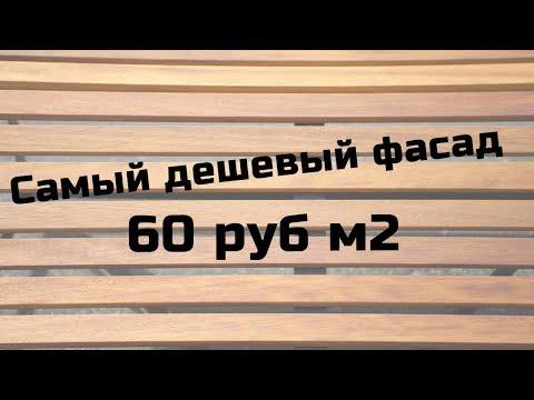 Самый дешевый фасад.  60 руб м2