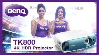 เปิดตัวแล้ว BenQ TK800 4K HDR Projector ฉายได้ใหญ่ ราคาเพียง 39,900 บาท
