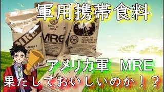 アメリカ軍の携帯食料(MREレーション)を食べる!! thumbnail