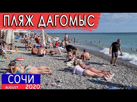 Пляж ДАГОМЫС -