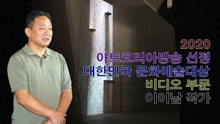[artkoreatv] 아트코리아방송이 선정한 2020…