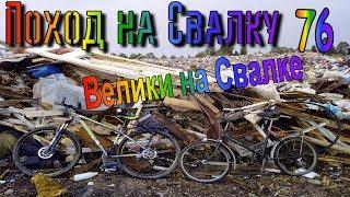 Поход на Свалку #76 Велосипеды на Свалке